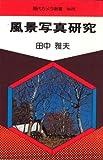 風景写真研究 (1976年) (現代カメラ新書〈no.25〉)