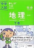 地理下巻 改訂版 (中学入試まんが攻略BON!) -