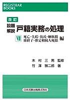 改訂 設題解説 戸籍実務の処理 VII (レジストラー・ブックス)