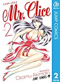 Mr.Clice 2 (ジャンプコミックスDIGITAL)