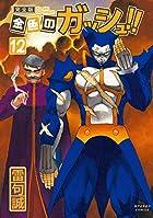 金色のガッシュ!! 完全版 第12巻