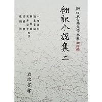 翻訳小説集〈2〉 (新日本古典文学大系 明治編 15)