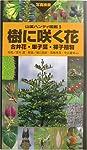 樹に咲く花―合弁花・単子葉・裸子植物 (山渓ハンディ図鑑)