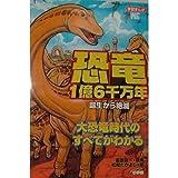 恐竜1億6千万年―誕生から絶滅 (ワンダーライフスペシャル―学習まんが)