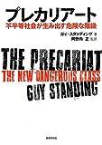 プレカリアート: 不平等社会が生み出す危険な階級