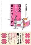 団塊のジジババが日本をダメにする