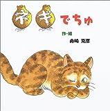 ネギでちゅ (絵本のぼうけん)