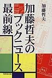 加藤哲夫のブックニュース最前線
