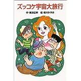 ズッコケ宇宙大旅行 (ポプラ社文庫)
