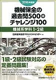 2016年度版 機械保全の過去問500+チャレンジ100〔機械系・学科1・2級〕
