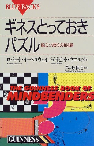 ギネスとっておきパズル―脳ミソ絞りの104題 (ブルーバックス)