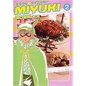 ミラクルダイエッター・MIYUKI (2)