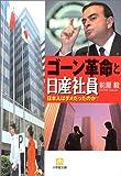 ゴーン革命と日産社員―日本人はダメだったのか? (小学館文庫)