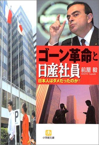 ゴーン革命と日産社員―日本人はダメだったのか? (小学館文庫)の詳細を見る