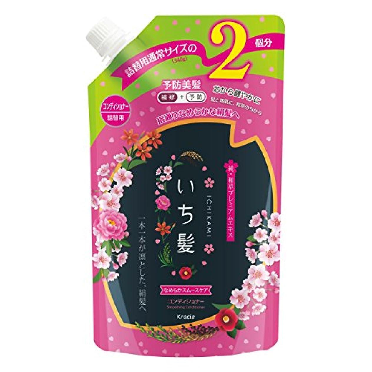 ホース測定可能電球いち髪 なめらかスムースケア コンディショナー 詰替用2回分 680g