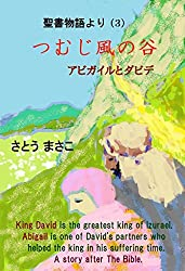 つむじ風の谷 アビガイルとダビデ: 聖書物語より(3) (聖書物語よりシリーズ)