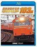 ビコム 鉄道車両BDシリーズ 国鉄通勤形電車 103系 ~大阪環...[Blu-ray/ブルーレイ]