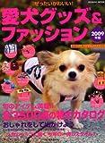 愛犬グッズ&ファッション 2009年版―ぜったいかわいい! (SEIBIDO MOOK) 画像