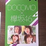 欅坂46 × dポイントカード