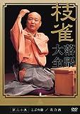 桂 枝雀 落語大全 第三十集 [DVD] 画像