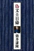 筒井康隆『偽文士日碌』の表紙画像