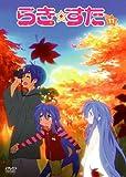 らき☆すた11 初回限定版[DVD]