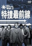 特捜最前線 BEST SELECTION VOL.2[DVD]