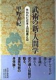 武術の新・人間学―失われた日本人の知恵とは
