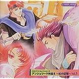 アンジェリーク外伝4 ~虹の記憶~Vol.3