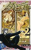 思春期ルネサンス! ダビデ君 2 (ジャンプコミックス)