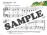 新版 みんなのオルガン・ピアノの本2 画像