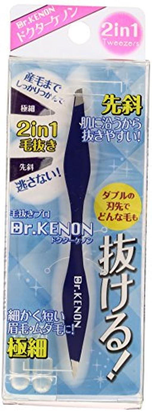 銛戦闘買う毛抜きプロ ドクターケノン ブルー