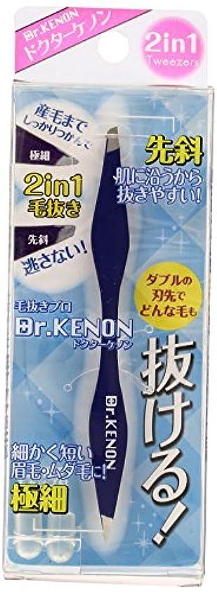 敬意を表する鉛エキゾチック毛抜きプロ ドクターケノン ブルー