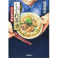 Amazon.co.jp: 柏田 道夫: 本