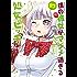 僕の彼女がマジメ過ぎる処女ビッチな件(5) (角川コミックス・エース)