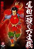 真田一族の六文銭 (SPコミックス)