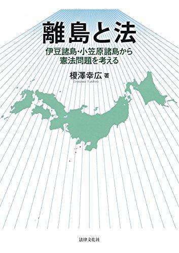 離島と法: 伊豆諸島・小笠原諸島から憲法問題を考える
