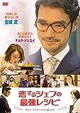 恋するシェフの最強レシピ[DVD]