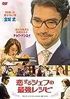 恋するシェフの最強レシピ [DVD]