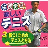 松岡修造の楽しいテニス〈3巻〉勝つ!ためのテニスと方法