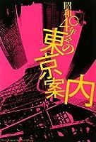 昭和40年会の東京案内