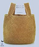 縫うバッグ 編むバッグ