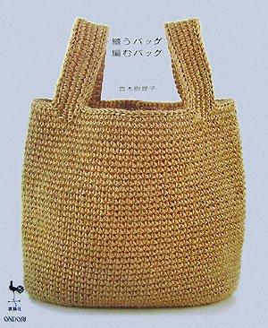 縫うバッグ 編むバッグの詳細を見る