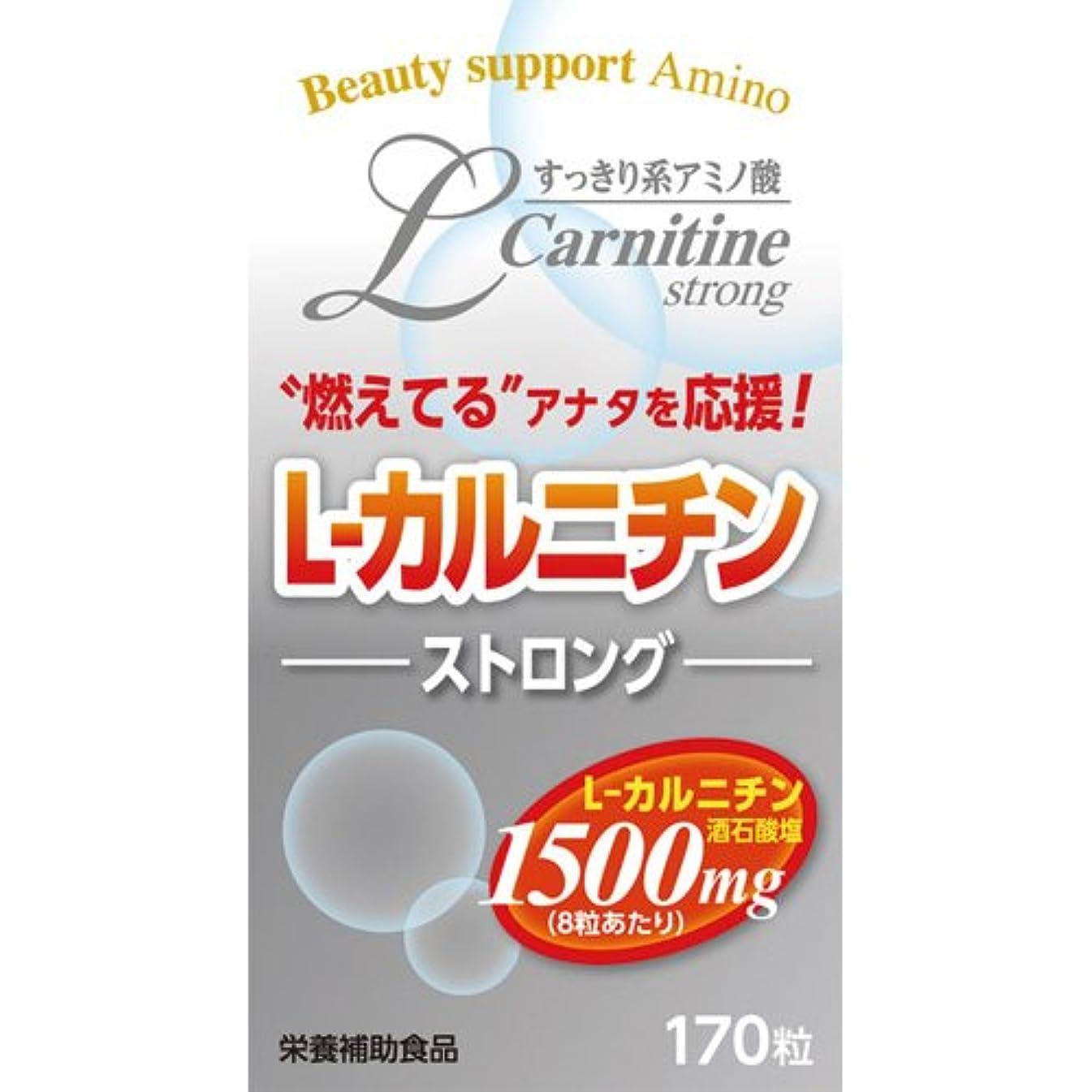 極めて重要なコンサルタント表面的なL-カルニチン ストロング 170粒