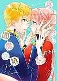 冥土の恋は閻魔次第! 4巻 (デジタル版Gファンタジーコミックス)