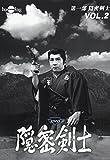 隠密剣士 第1部 隠密剣士 HDリマスター版 Vol.2<宣弘社75周年記念>[DVD]