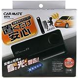 カーメイト 車用 カーセキュリティ ナイトシグナル アラーム EX ブラック SQ70