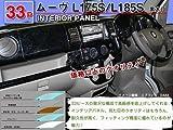 インパネ ムーヴL175S・L185S 33P◇黒木目 高品質 A級品
