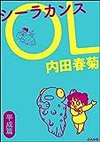 シーラカンスOL 平成篇 (ぶんか社コミックス)