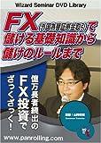 DVD FX(外国為替証拠金取引)で儲ける基礎知識から儲けのルールまで (<DVD>)